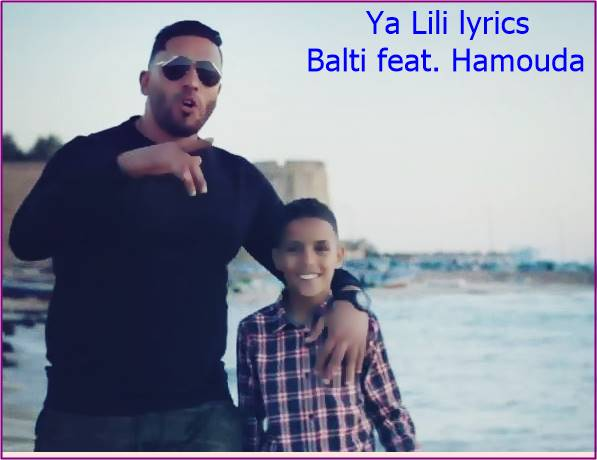 Ya Lili lyrics