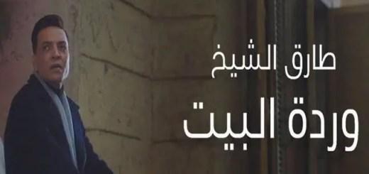 tarek el sheikh wardet el beit