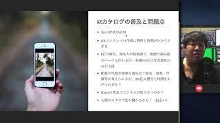 脱アマゾン!ARカタログで変わるeコマースの未来 ARカタログは、写真や紙のカタログを超えるか?