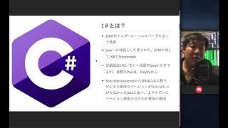 概要だけ話すよ!C#【非技術者向け】ゲームから業務まで C#の歴史、UnityからXamarinまで一気に解説!