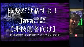 概要だけ話すよ!【Java言語】非技術者向け IT業界標準の業務向けプログラミング言語