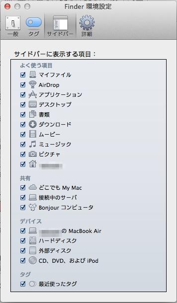 macのデスクトップやfinderのサイドバーにhddなどのデバイスを表示させる