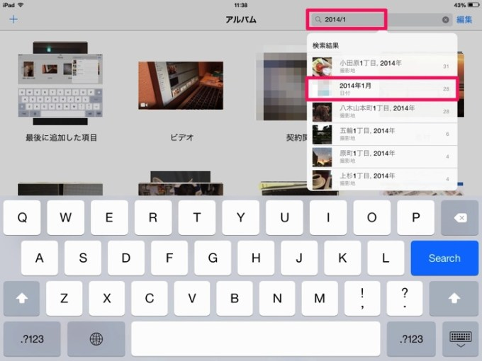 IMG ipad photo search edit date