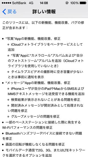IMG ios8 1 update 2