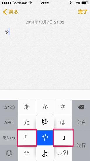 IMG ios8 keyboard 1