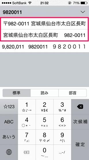 IMG ios8 keyboard 5