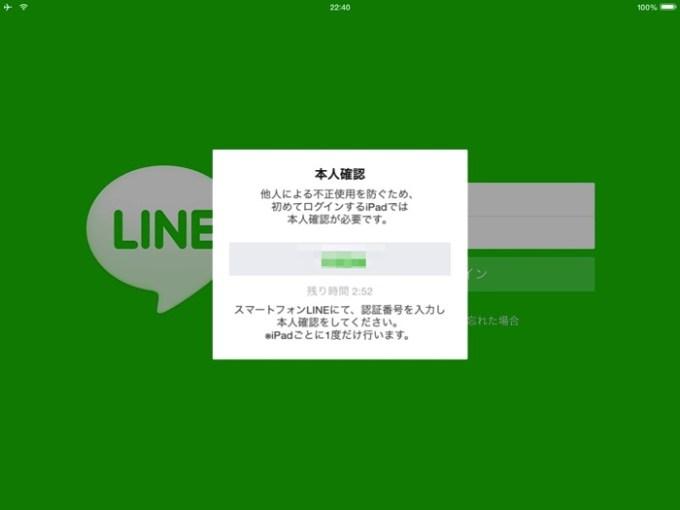 IMG line for ipad 3