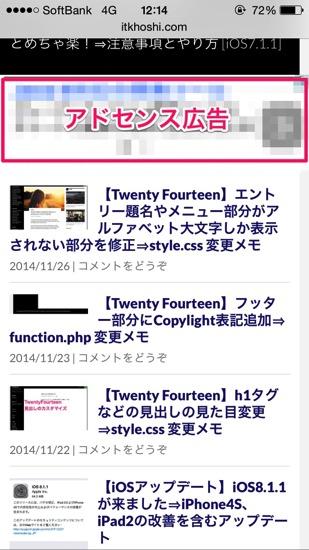 Img twentyfourteen theme setting main 3