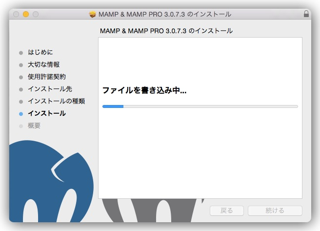 Img mamp install 11