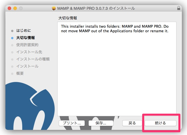 Img mamp install 5