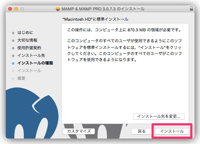 Img mamp install 9