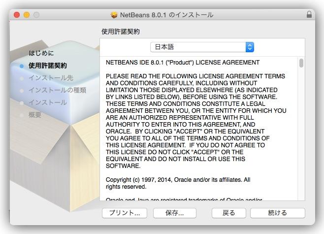 Img netbeans install 2