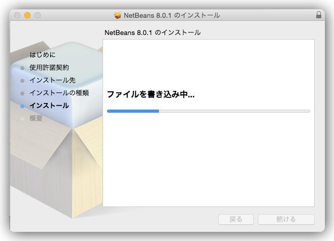 Img netbeans install 5