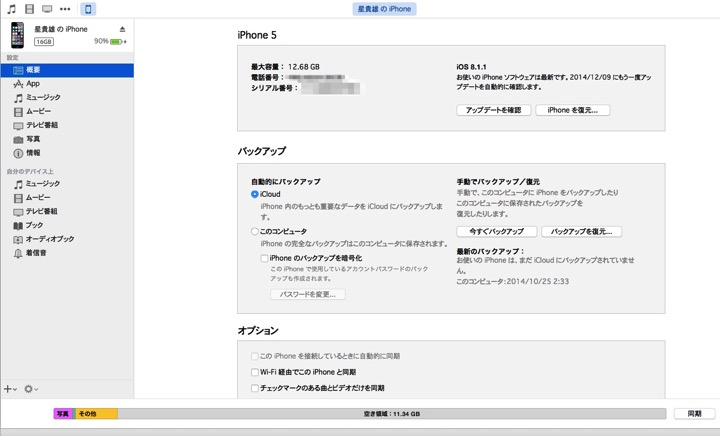 Img af iphone setting itunes 1