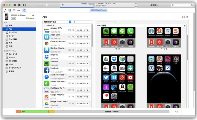 Img af iphone setting itunes 14