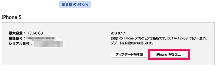 Img af iphone setting itunes 2