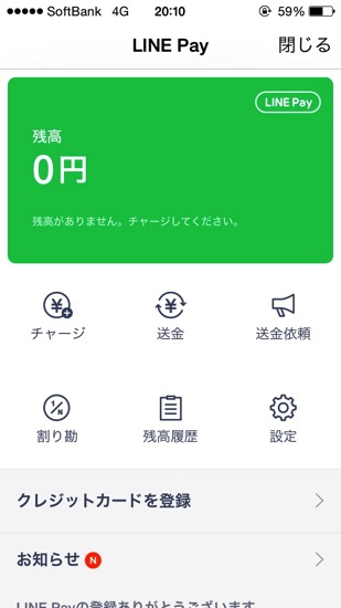 Img line pay setting 10