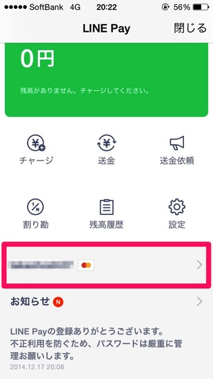 Img line pay setting card 4