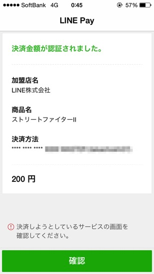 Img line pay setting line store 6