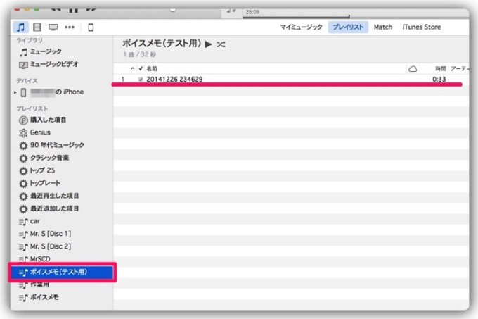 Img voice memo itunes setting 10