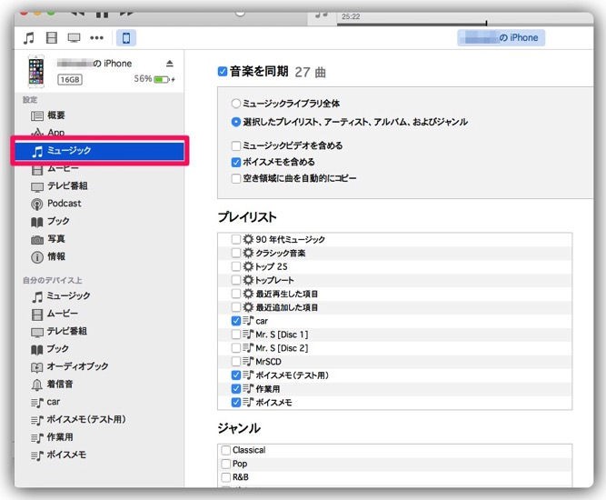 Img voice memo itunes setting 11