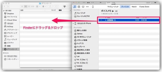 Img voice memo itunes setting 4