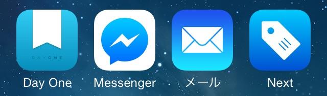 20150127 iphone app home 3