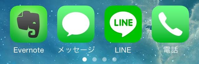 20150127 iphone app home 5