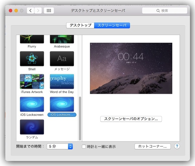 IMG screensaver ios8 setting 1