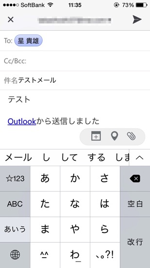 20150201 outlook for ios setting 10