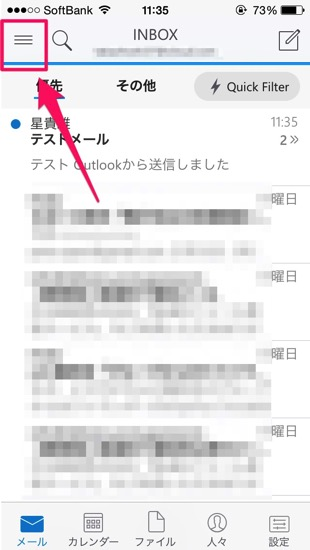 20150201 outlook for ios setting 8