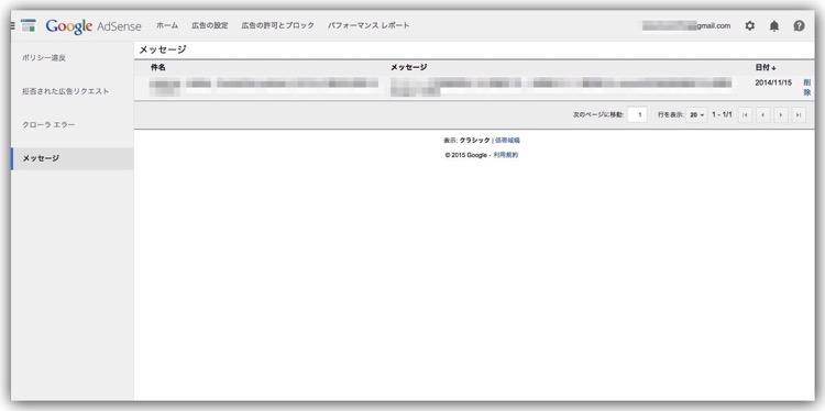 150308 adsense message 3