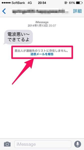 IMG ios 83 message main 3