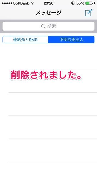 IMG ios 83 message main 5