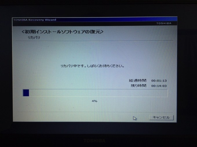 IMG toshiba pc recovery 5