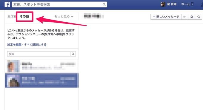 150525 facebook mac messege 3