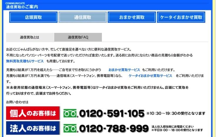 150601 janpara buy mac 4