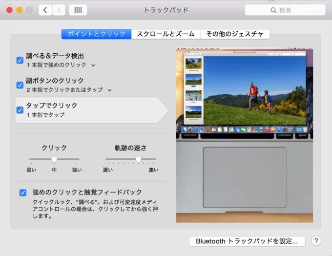 150606 mac setting trackpad 1