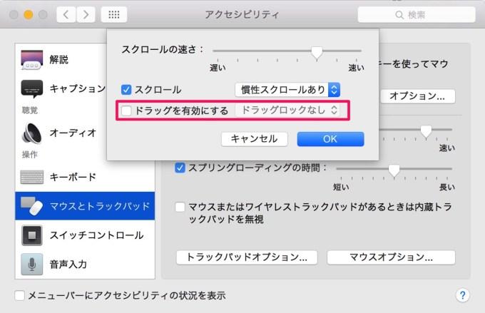 150606 mac setting trackpad 4