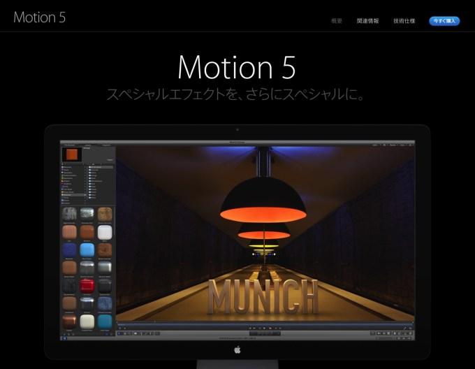 20150620 motion5 web 1