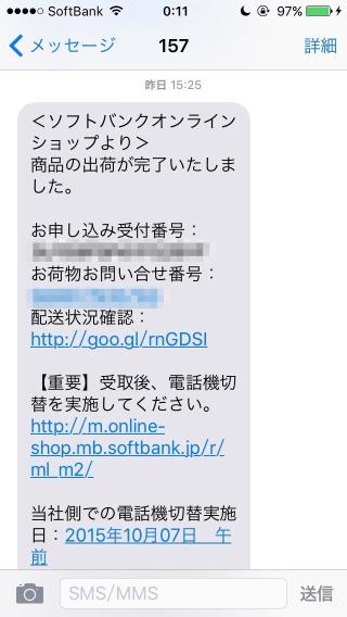 IMG 927 softbank reserve 4