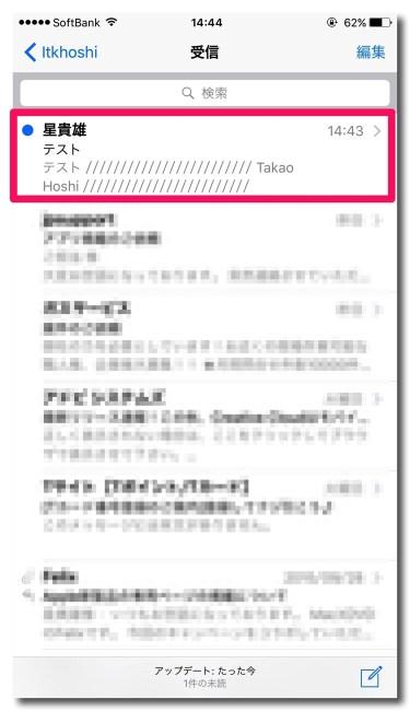 151009 lolipop iphone mail setting 11