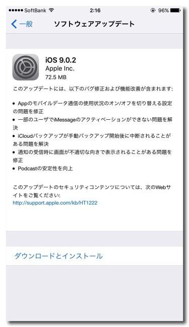 IMG ios9 0 2 update 1