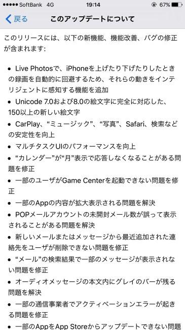 IMG ios 9 2 update 2
