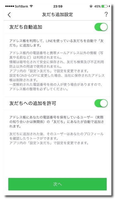 IMG iphone6splus line setting 7