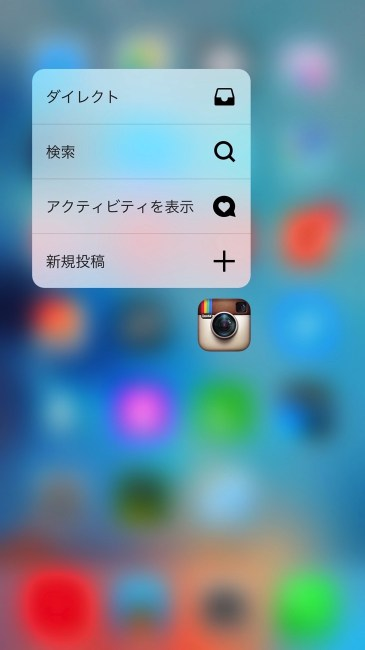 IMG iso instagram 3d touch 1