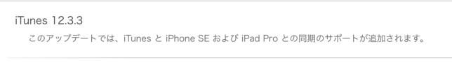 160322 itunes 12 3 3 update 01