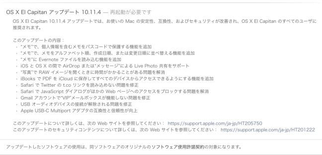 160322 osx 10 11 update 01