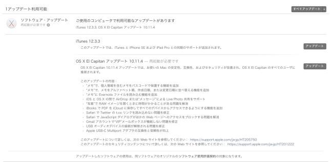 160322 osx 10 11 update top