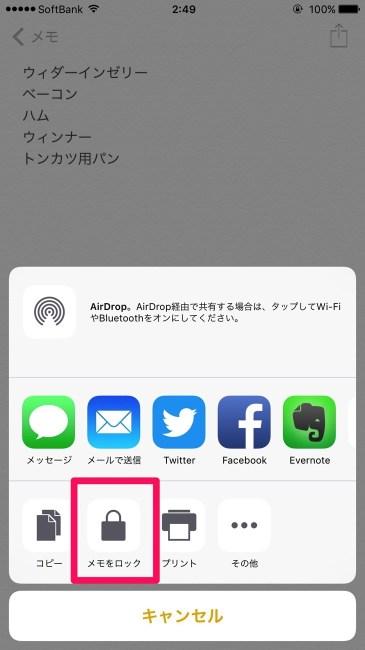 20160326 ios9 3 memo 09